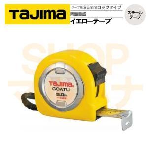 タジマ 剛厚ロック-25 5.0m (メートル目盛)GAL25-50BL|maruhana-flower