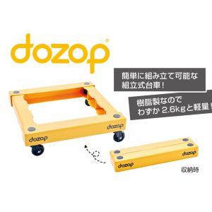 コンパクト樹脂製台車 SEL-1 dozop【送料無料】長谷川工業 工具不要 簡単組立 静音 maruhana-flower
