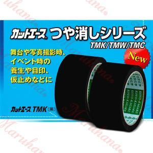 カットエース つや消しシリーズ50mm×25m巻 TMK/TMW/TMC【30巻】送料無料 光洋化学(株) maruhana-flower