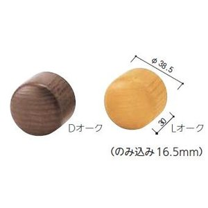グロス木製エンドキャップ35mm BB-09D 1個 Dオーク【階段 廊下 玄関 取付 介護 福祉 手摺 売れ筋】|maruhanashop