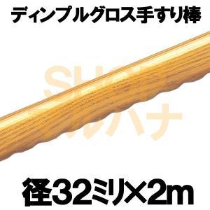 ディンプルグロス手すり棒 BC-GL02 Lオーク 32mm×2m【階段 廊下 玄関 取付 介護 福祉 手摺 売れ筋】|maruhanashop
