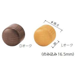 グロス木製エンドキャップ32mm BC-09L(1個)Lオーク【階段 廊下 玄関 取付 介護 福祉 手摺 売れ筋】|maruhanashop