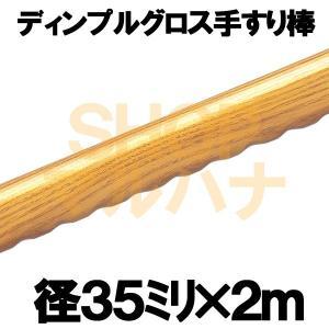 ディンプルグロス手すり棒 BB-GL02 Lオーク 35mm×2m|maruhanashop