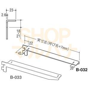 フォールドブラケットB-032/033-100 クローム 左右5組 ROYAL 木棚 板 棚受 専用 収納 DIY 簡単 整理|maruhanashop