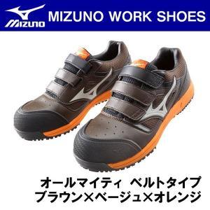 ミズノ オールマイティ ベルトタイプ ブラウン×ベージュ×オレンジ C1GA160155 安全靴 ワーキング|maruhanashop