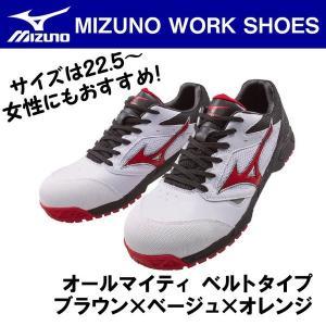 ミズノ オールマイティLS 紐タイプ ホワイト×レッド×ブラック C1GA170001 安全靴 ワーキング|maruhanashop