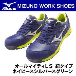 ミズノ オールマイティLS 紐タイプ ネイビー×シルバー×グリーン C1GA170014 安全靴 ワーキング|maruhanashop