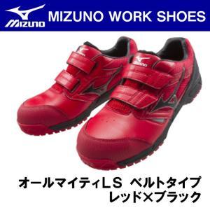 ミズノ オールマイティLS ベルトタイプ レッド×ブラック C1GA170162 安全靴 ワーキング|maruhanashop