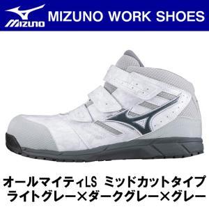 ミズノ オールマイティLS ミッドカットタイプ ライトグレー×ダークグレー×グレー C1GA180205 安全靴 ベルト ワーキング|maruhanashop