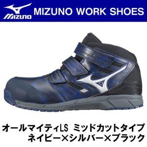 ミズノ オールマイティLS ミッドカットタイプ ネイビー×シルバー×ブラック C1GA180214 安全靴 ベルト ワーキング|maruhanashop