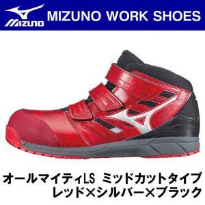 ミズノ オールマイティLS ミッドカットタイプ レッド×シルバー×ブラック C1GA180262 安全靴 ベルト ワーキング|maruhanashop