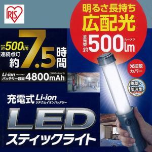 充電式LEDスティックライト ILS-588 アイリスオーヤマ maruhanashop