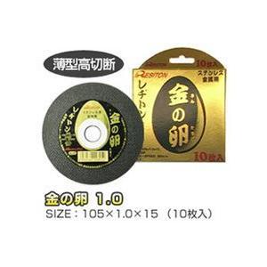 レジトン金の卵 105×1.0×15mm(10枚入) 切断砥石 トイシ 電動砥石 両頭グラインダー砥石 ディスクグラインダー砥石|maruhanashop