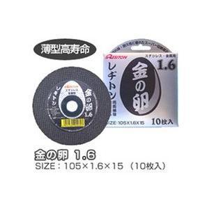 レジトン金の卵 105×1.6×15mm(10枚入)切断砥石 トイシ 電動砥石 両頭グラインダー砥石 ディスクグラインダー砥石|maruhanashop