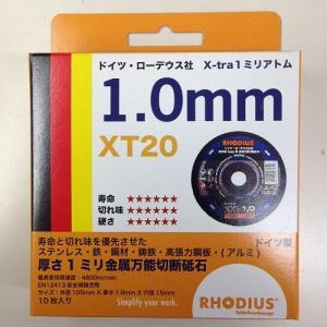 ドイツ・ローデウス社X-tra 1 ミリアトム XT20(10枚入り) 105mm×1.0mm×15mm 切断砥石 トイシ 電動砥石|maruhanashop