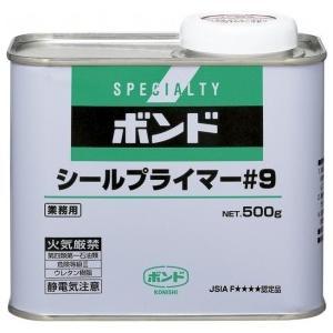 シールプライマー#9  溶剤形シーリング材用プライマー  500g  コニシ#04731