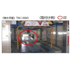 点検ミラー 車両用確認ミラー アルミ TM-1890AL 信栄物産|maruhanashop