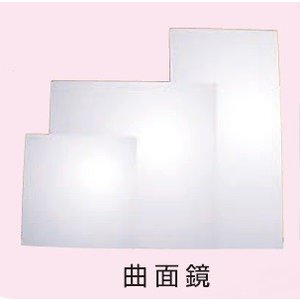 アクリル曲面ミラー 2t×100×100 AR-1010 信栄物産|maruhanashop