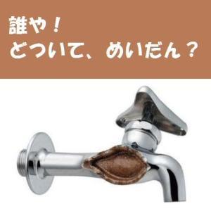 『誰や!どついて、めいだん?』 単水栓 カクダイ |maruhanashop
