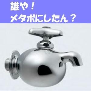 『誰や!メタボにしたん?』 単水栓 カクダイ |maruhanashop