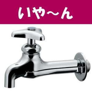 『いや〜ん』 単水栓 カクダイ|maruhanashop