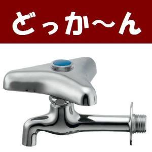 『どっか〜ん』 単水栓 カクダイ|maruhanashop