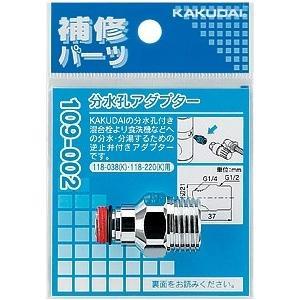 混合栓用分岐アダプター 109-002 カクダイ|maruhanashop