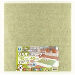 吸着ぴたマットループ 45cm*45cm グリーン KPL-4503(4枚入り) ワタナベ工業 床暖房対応 洗えるタイルカーペット|maruhanashop
