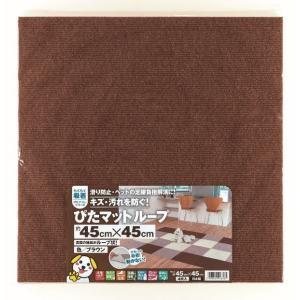 吸着ぴたマットループ 45cm*45cm ブラウン KPL-4512(4枚入り) ワタナベ工業 床暖房対応 洗えるタイルカーペット|maruhanashop