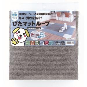 吸着ぴたマットループ 30cm*30cm グレー KPL-3005(9枚入り) ワタナベ工業 床暖房対応 洗えるタイルカーペット|maruhanashop