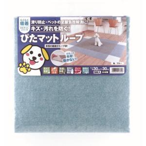 吸着ぴたマットループ 30cm*30cm ブルー KPL-3017(9枚入り) ワタナベ工業 床暖房対応 洗えるタイルカーペット|maruhanashop
