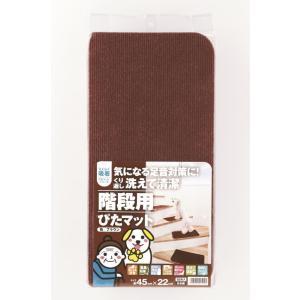 吸着階段用ぴたマット(45cm*22cm)ブラウン K-BR-4522(15枚入り) ワタナベ工業|maruhanashop