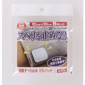 吸着すべり止めぴたパッド(10cm*10cm)SD-108(8枚入り) ワタナベ工業|maruhanashop