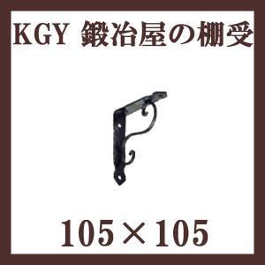 鍛冶屋の棚受105x105 KJ-105BS 1本 アンティーク調 手作り 棚受け金具 おしゃれ|maruhanashop