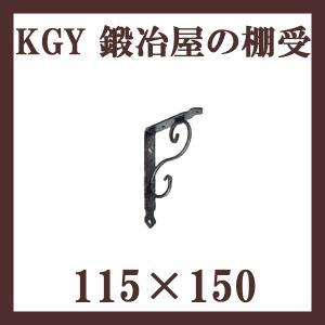 鍛冶屋の棚受115x150 KJ-115BS 1本 アンティーク調 手作り 棚受け金具 おしゃれ|maruhanashop