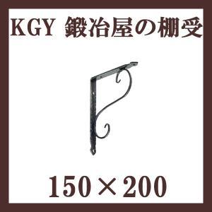 鍛冶屋の棚受150x200 KJ-150BS 1本 アンティーク調 手作り 棚受け金具 おしゃれ|maruhanashop