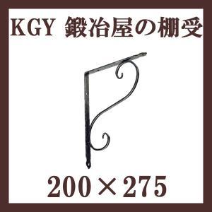 鍛冶屋の棚受200x275 KJ-200BS 1本 アンティーク調 手作り 棚受け金具 おしゃれ|maruhanashop