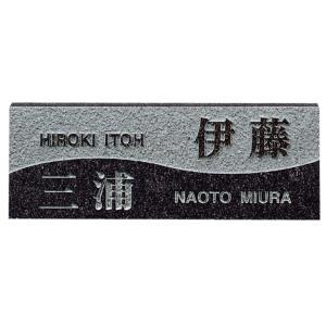 スタイルプラス二世帯住宅用黒ミカゲ(素彫)FS6-203福彫|maruhanashop