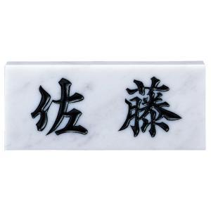 天然石スタンダード大理石白大理石(黒文字)No.1福彫|maruhanashop