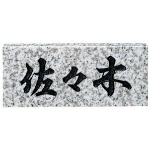 天然石スタンダードミカゲ石白ミカゲ(黒文字)No.5福彫|maruhanashop