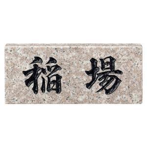 天然石スタンダードミカゲ石パープルブラウン(黒文字)No.30福彫|maruhanashop