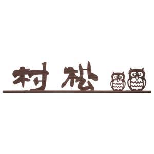 ニューブラスアイアン レーザーカット文字 IR-100福彫|maruhanashop