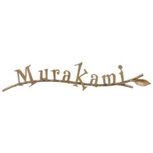 ニューブラスアイアン レーザーカット文字 IR-107福彫|maruhanashop