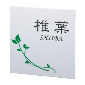 リニューアル表札「ペタット」ステンレスカラー(黒文字&グリーン)SPTP-20 福彫|maruhanashop