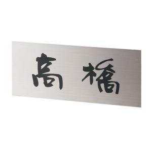 リニューアル表札「ペタット」ステンレスHL(黒文字)SPP-17 福彫|maruhanashop