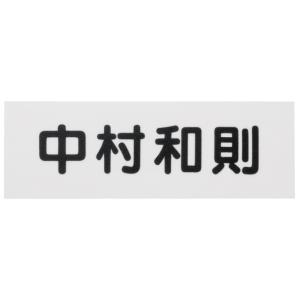 アクリルプレート白アクリルNW-2 福彫|maruhanashop