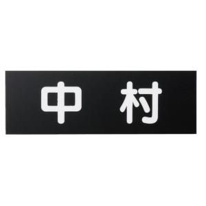 アクリルプレート黒アクリルNW-3 福彫|maruhanashop