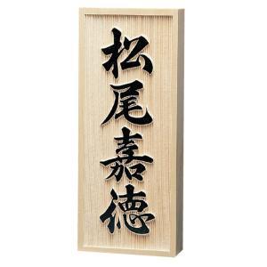 銘木表札ヒノキ浮彫803 福彫|maruhanashop