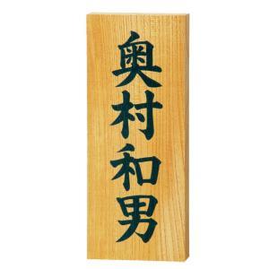 銘木表札ケヤキ書き821 福彫|maruhanashop