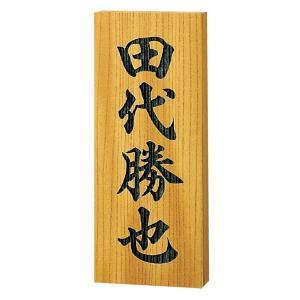 銘木表札ケヤキ彫刻822 福彫|maruhanashop